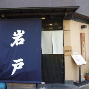 日本料理岩戸(銀座)/胡麻あじ丼