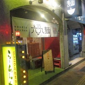 「六九麺」で鶏薫 醬油六九麺(麺大盛)♪87