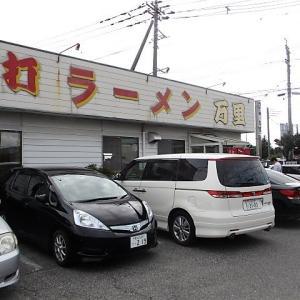 「万里」で手打ちラーメン(大盛)+餃子♪82