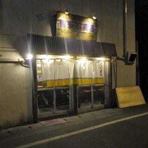 「博多濃麻呂 二子玉川店」でねぎラーメン♪90