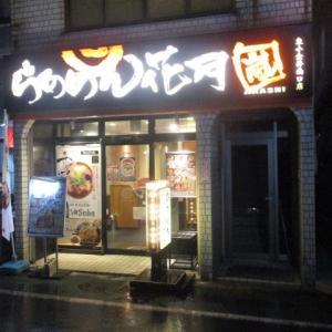 「らあめん花月嵐 東小金井南口店」でチャーシュー醬油Soba(蔦)♪70