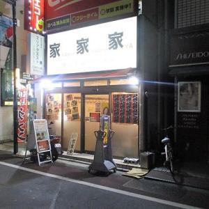 「家家家 石神井公園店」でラーメン(中盛)+ライス♪78