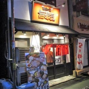 「無邪気 自由が丘北口店」でネギラーメン(大盛)♪84