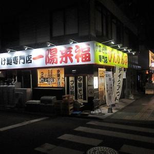 「びんびん亭 一陽来福 相模原店」で薬味ラーメン(大盛)♪80