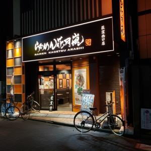 「らあめん花月嵐 荻窪西口店」で喜多方はせ川チャーシューメン♪89