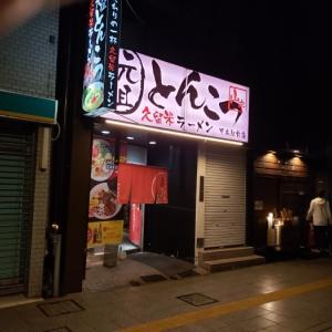 「山亭 甲府駅前店」で久留米ラーメン♪94