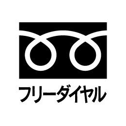 【生活の知恵】 公衆電話からフリーダイヤル