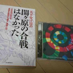 中山道てくてく歩き 【読書…関ヶ原】