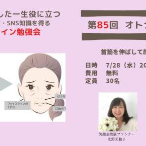 【7月28日開催】首筋を伸ばして顔のたるみをとる!無料講座開催します!