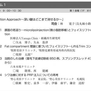 日本美容外科学会でシンポジストとして参加しました(*^_^*)