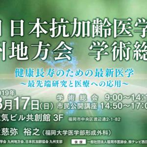 第1回日本抗加齢医学会  九州地方会 学術集会、福岡