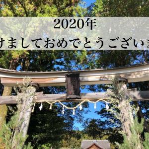新年の迎え方。2020年よろしくお願いします。