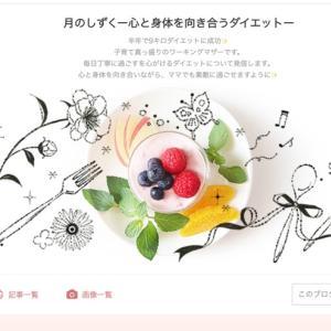 【ブログコンサル】半年で9キロダイエットに成功♡