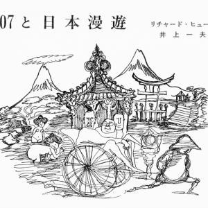 007おしゃべり箱 Vol.61A 『フレミング氏の日本取材旅行/前編』