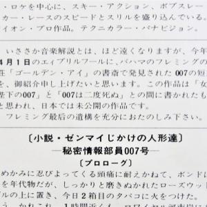 007おしゃべり箱 Vol.66A『原作小説紹介/未出版原稿(ストーリー編)』