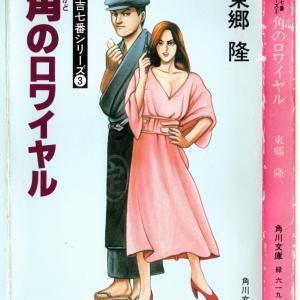 007おしゃべり箱 Vol.68『小説「定吉七番シリーズ」の紹介』