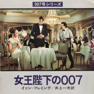 007おしゃべり箱 Vol.58A-1 『原作小説紹介/女王陛下の007〜ストーリー編(1)』