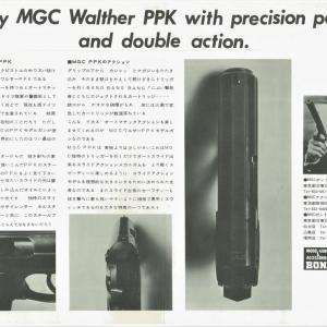 007おしゃべり箱 番外編(162) 「MGC製ワルサーPPKのチラシ」