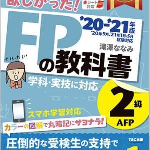 【FP9月試験申込開始!】