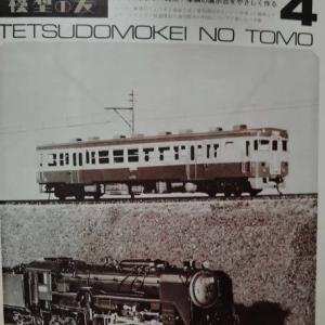 謎の鉄道模型雑誌「鉄道模型の友」それから