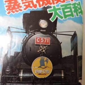 「蒸気機関車大百科」