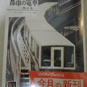 「日本の私鉄 都市の電車ー西日本ー」