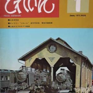 「とれいん」創刊号と菊池文雄氏のはなし