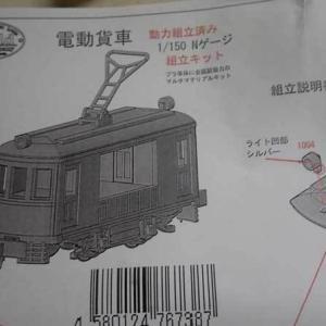 ワールド工芸の電動貨車