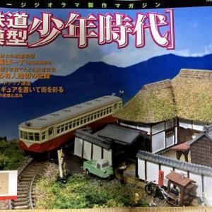 「鉄道模型 少年時代」のはなし2