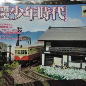 「週刊鉄道模型 少年時代」のはなし