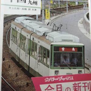 カラーブックスの「日本の私鉄 中国四国九州」