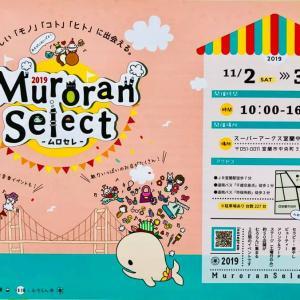 MuroranSelect2019