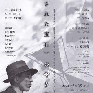 西脇順三郎の詩劇