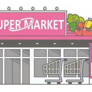新しいスーパーが開店