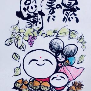 命の巡り✨自然の恵み秋の実りに感謝栗ご飯いいよね〜お地蔵さんのメッセージ