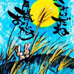十五夜魚座満月月光浴からの妄想は未来を語るツールだね✨お月様ありがとう