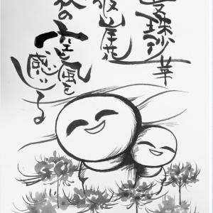 曼珠沙華天界の花彼岸花秋の花終着点を迎える人の生き方とはお地蔵さんは語る