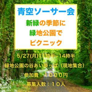 【開催報告】青空ソーサー会