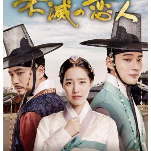 私は夫を裏切りません、信じて-別人のような変わりようが哀しい 韓流時代劇 大君-愛を描く 感想