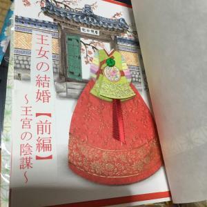 韓流時代小説「王女の結婚」前編(「寵愛」第三部)歴史上は16歳で亡くなったとされる紅順公主の秘密