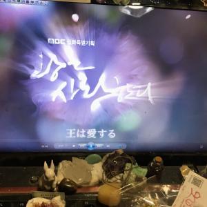 韓流時代劇「王は愛する」全巻視聴終了☆意表をつきまくりの結末にぶっ飛んだラビ村。