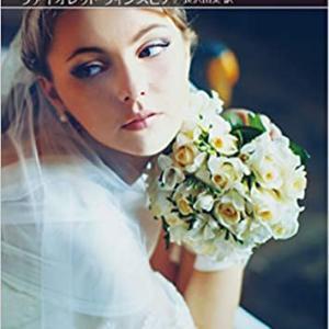 美しい従姉と入れ替わった身代わり花嫁!裏切られた花婿の復讐が始まる 小説「背徳の花嫁」感想