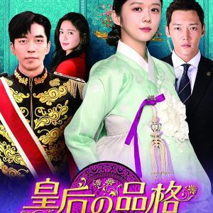 イケメンに整形疑惑?ーラビ村が早とちりした韓国ドラマ「皇后の品格」の愕くべき真相!