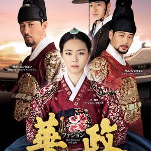 朝鮮の王女が日本で未来の婚約者と出会う?大胆な設定に愕きまくりのラビ村 韓流時代劇「華政」感想