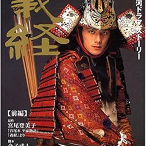【ジャニーズJr.】の年齢制限ニュースに感じた事&懐かしい大河ドラマ「義経」滝沢さんの好演。