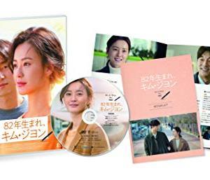 【私はここにいる!】専業主婦が社会復帰を考えるときー韓国映画「82年生まれ、キム・ジヨン」感想