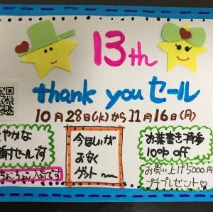 13th thank you セール