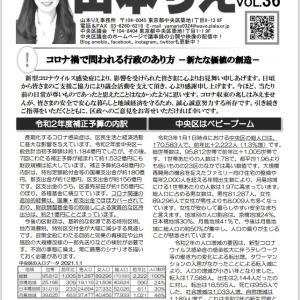 議会活動レポート VOL.36