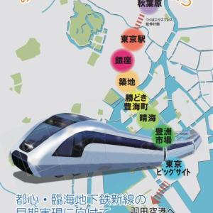 都心・臨海地下鉄新線推進プロジェクト