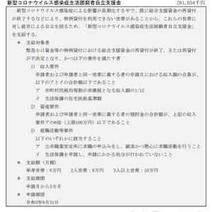 令和3年第二回定例議会のお知らせ.2